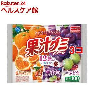 明治 果汁グミ アソート(156g*3コセット)【果汁グミ】