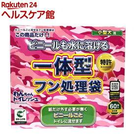 わんちゃんトイレッシュ 小型犬用(60枚入)