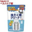 洗たく槽クリーナー(500g)[ケンコーコム]【シャボン玉石けん】