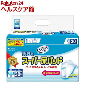 リブドゥ リフレ 男性用 スーパー尿パッド(30枚入)【リフレ 尿パッド】