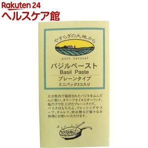 バジルペーストミニパック プレーンタイプ(10g*3包入)【ファインド・ニューズ】