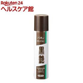 パオンカラースプレー 黒艶 黒褐色(85g)【パオン】[白髪隠し]
