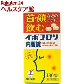 【第3類医薬品】イボコロリ内服錠(180錠)【イボコロリ】