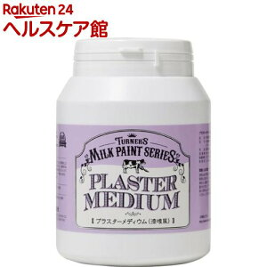 ターナー ミルクペイント プラスターメディウム(漆喰風) MK450206(450ml)【ターナー】