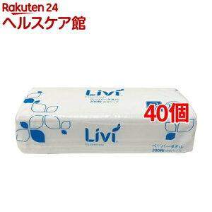 リビィペーパータオル レギュラー(200枚入*40個セット)【リビィ】