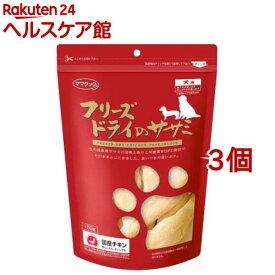 ママクック フリーズドライのササミ 犬用(150g*3コセット)【ママクック】
