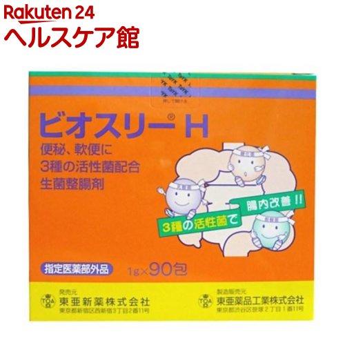 ビオスリーH(90包)【ビオスリーH】