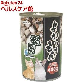 よかろうもん お魚ぶつ切り(400g)【more99】[キャットフード]
