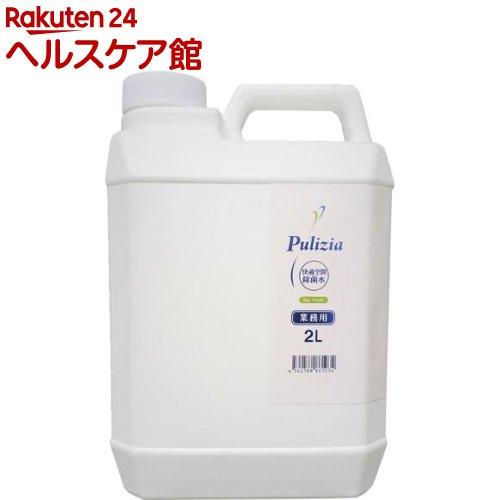 快適生活除菌水 プリジア フォー・ペット 業務用(2L)【プリジア】【送料無料】