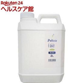 快適生活除菌水 プリジア フォー・ペット 業務用(2L)【プリジア】