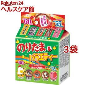 丸美屋 のりたま&バラエティー(20袋入*3コセット)