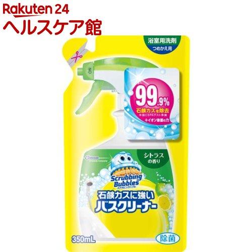 スクラビングバブル 石鹸カスに強いバスクリーナー シトラスの香り つめかえ用(350mL)【スクラビングバブル】