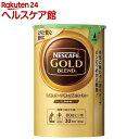 ネスカフェ ゴールドブレンドエコ&システムパック(65g)【ネスカフェ(NESCAFE)】