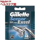 ジレット センサーエクセル 替刃(10コ入)【ジレット】