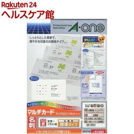 エーワン マルチカード 名刺10面 標準 白無地 51003(100シート)