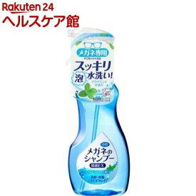 メガネのシャンプー 除菌EX アクアミントの香り(200ml)【more30】【メガネのシャンプー】
