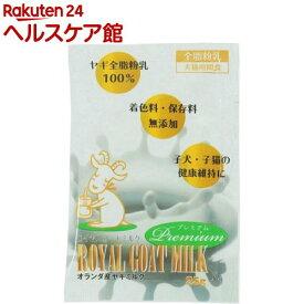 ペットプロ ロイヤルゴートミルク プレミアム(25g)【ペットプロ(PetPro)】