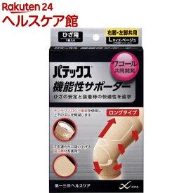 パテックス 機能性サポーター ひざ用 Lサイズ ベージュ(1枚入)【パテックス】