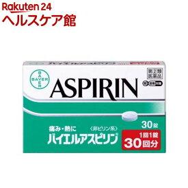 【第(2)類医薬品】バイエルアスピリン(30錠)【バイエルアスピリン】