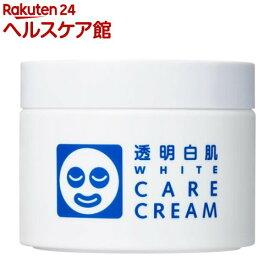 透明白肌 ホワイトケアクリーム(90g)【透明白肌(ホワイト)】