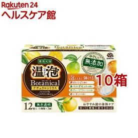 温泡 入浴剤 ボタニカル ナチュラルシトラス(12錠入*10箱セット)【温泡】
