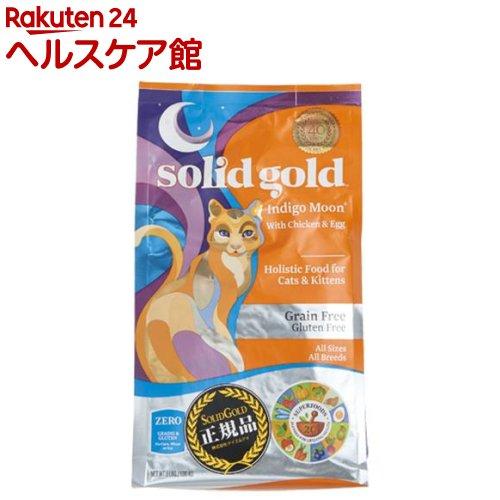 ソリッドゴールド インディゴムーン(1.3kg)【ソリッドゴールド】
