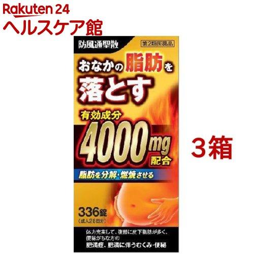 【第2類医薬品】防風通聖散料エキス錠(336錠*3コセット)【送料無料】