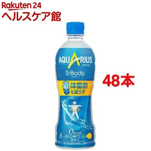 アクエリアス エスボディ PET(500mL*48本入)【アクエリアス(AQUARIUS)】