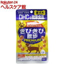 DHC 愛犬用 きびきび散歩プレミアム(60粒)【more20】【DHC ペット】