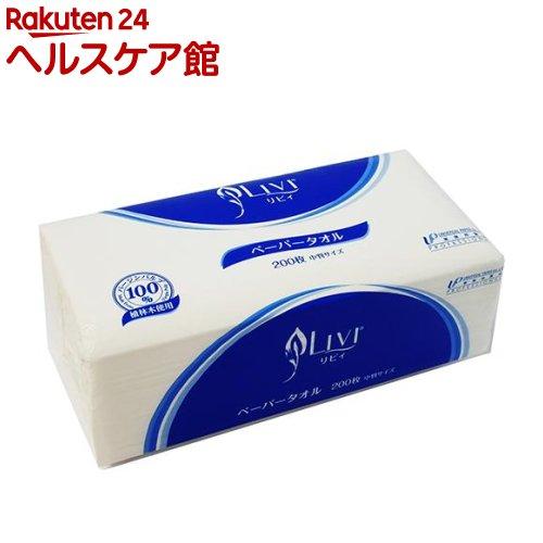 リビィ ペーパータオル(200枚入)【リビィ】