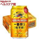 キリン 一番搾り 超芳醇(350ml*24本入)【一番搾り】
