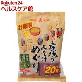 産地のみそ汁めぐり(20食)【ひかり味噌】