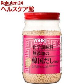 ユウキ食品 化学調味料無添加の韓国だし(110g)【more20】【ユウキ食品(youki)】