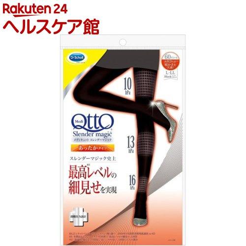 メディキュット スレンダーマジック タイツ L-LL(1足)【メディキュット(QttO)】[ドクターショール Dr.scholl]