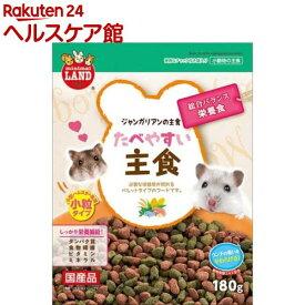 ミニマルフード ジャンガリアンの主食(180g)【more30】【ミニマルフード】