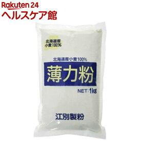 薄力粉 北海道産小麦100%(1kg)【spts1】【slide_h1】【江別製粉】