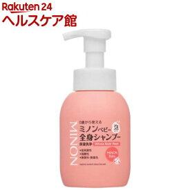 ミノン ベビー 全身シャンプー(350ml)【MINON(ミノン)】
