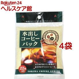 水出しコーヒーパック(22枚入*4コセット)【more20】