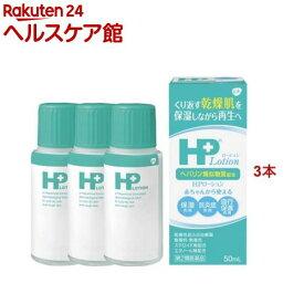 【第2類医薬品】HPローション(50ml*3コセット)【HP(エイチピー)】