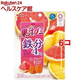 明治 果汁グミ 鉄分 グレープフルーツ(68g*6コセット)【果汁グミ】