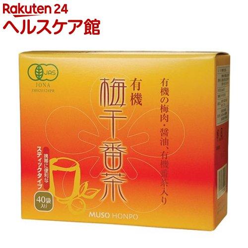 ムソー食品工業 有機梅干番茶 スティック(8g*40本入)[健康茶 お茶]【送料無料】