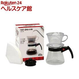 カリタ ドリップセット 101-DセットN 1-2人用(1セット)【カリタ(コーヒー雑貨)】