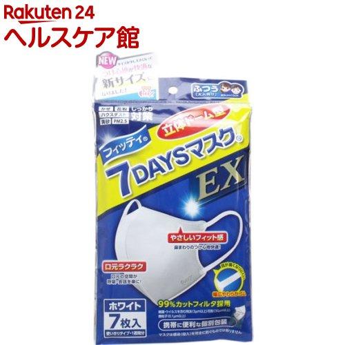 フィッティ 7デイズマスクイーEX 立体ドーム型 ふつう ホワイト(7枚入)【フィッティ】