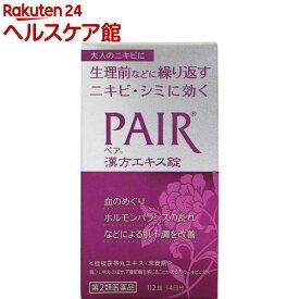【第2類医薬品】ペア 漢方エキス錠(112錠)【ペア】