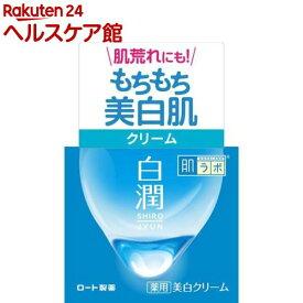 肌研(ハダラボ) 白潤 薬用美白クリーム(50g)【肌研(ハダラボ)】
