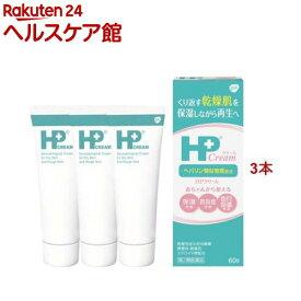【第2類医薬品】HPクリーム(60g*3本セット)【HP(エイチピー)】