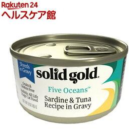 ソリッドゴールド イワシ&ツナ缶(85g)【more30】【ソリッドゴールド】[いわし キャットフード]