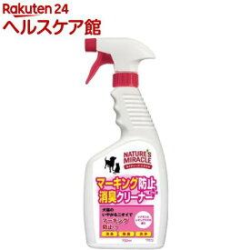 ネイチャーズミラクル マーキング防止+消臭クリーナー(700ml)【more30】【ネイチャーズミラクル】