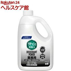 花王プロフェッショナル リセッシュ除菌EX デオドラントパワー 業務用(2L)【花王プロフェッショナル】