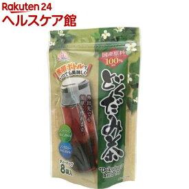 携帯ボトル用 国産どくだみ茶(2.5g*8袋入)